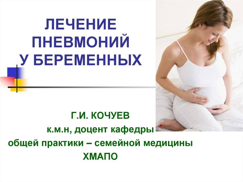 Пневмония или воспаление легких при беременности: признаки