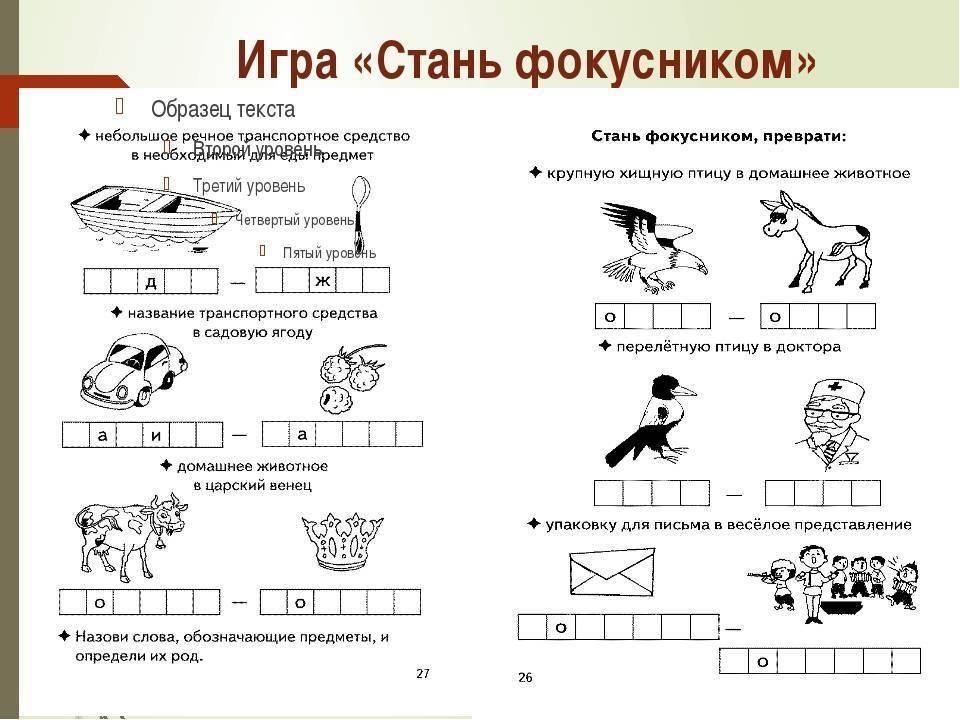 Дисграфия у младших школьников: коррекция, упражнения, профилактика, причины