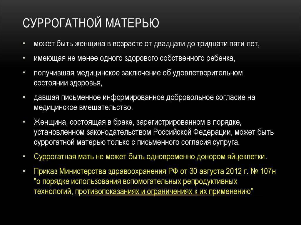 Суррогатные матери рассказали о своем заработке – москва 24, 06.08.2020