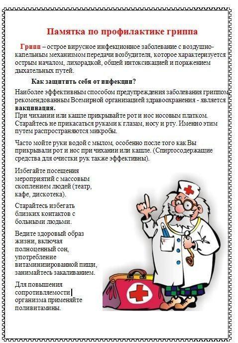 Профилактика гриппа и орз для ребенка. препараты для профилактики вирусных заболеваний у детей
