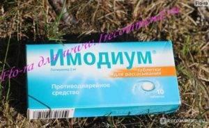 """Как пить имодиум в таблетках. """"имодиум"""": инструкция по применению для детей с дозировками по возрасту"""