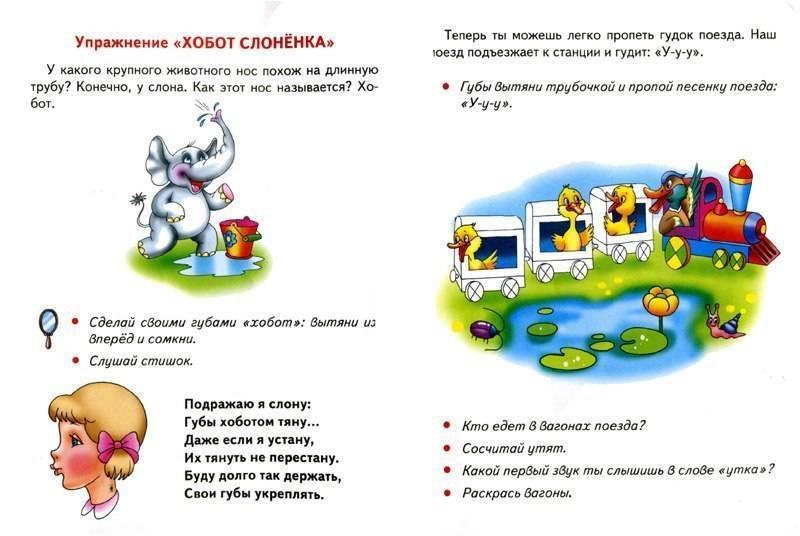 Домашняя логопедия - 30 упражнений для развития детской речи