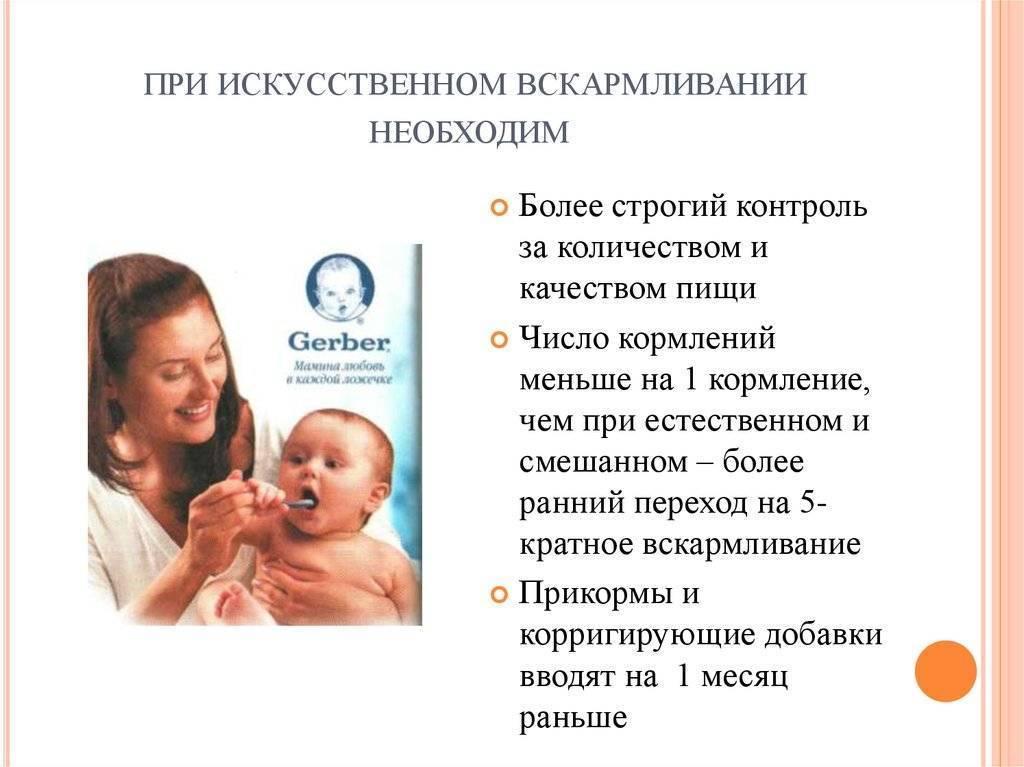 Что делать мамочке, если ребенок в возрасте до года (например, в 6 или 8 месяцев) отказывается от смеси?