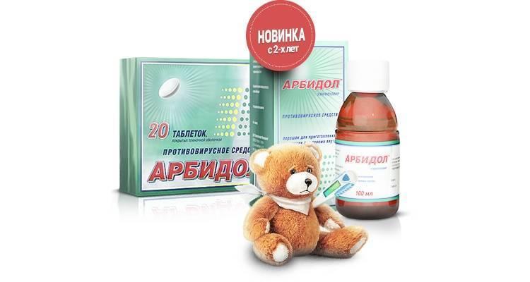 Арбидол детский в суспензии, таблетках и капсулах — показания, дозировка для лечения и профилактики, отзывы