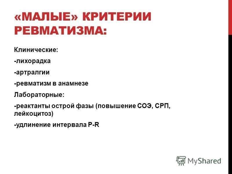 Профилактика ревматизма - wikimedspravka.ru