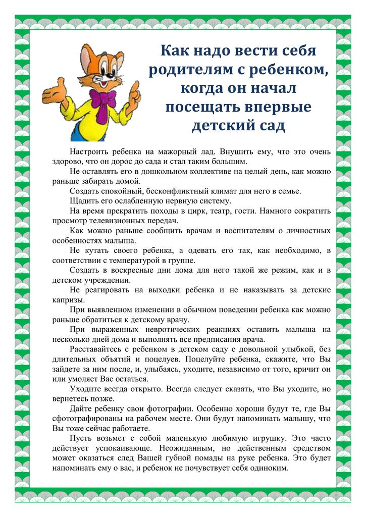 Как подготовить ребенка к детскому саду: памятка к поступлению и советы родителям, которые собираются отдать малыша в доу