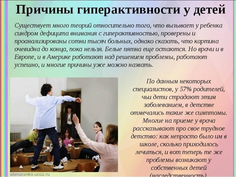 Сдвг: 10 мифов о синдроме дефицита внимания и гиперактивности | милосердие.ru