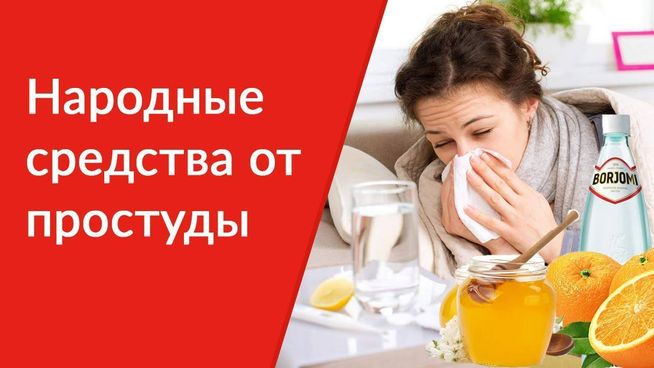 Орви у детей: как лечить детскую простуду без сиропов и таблеток