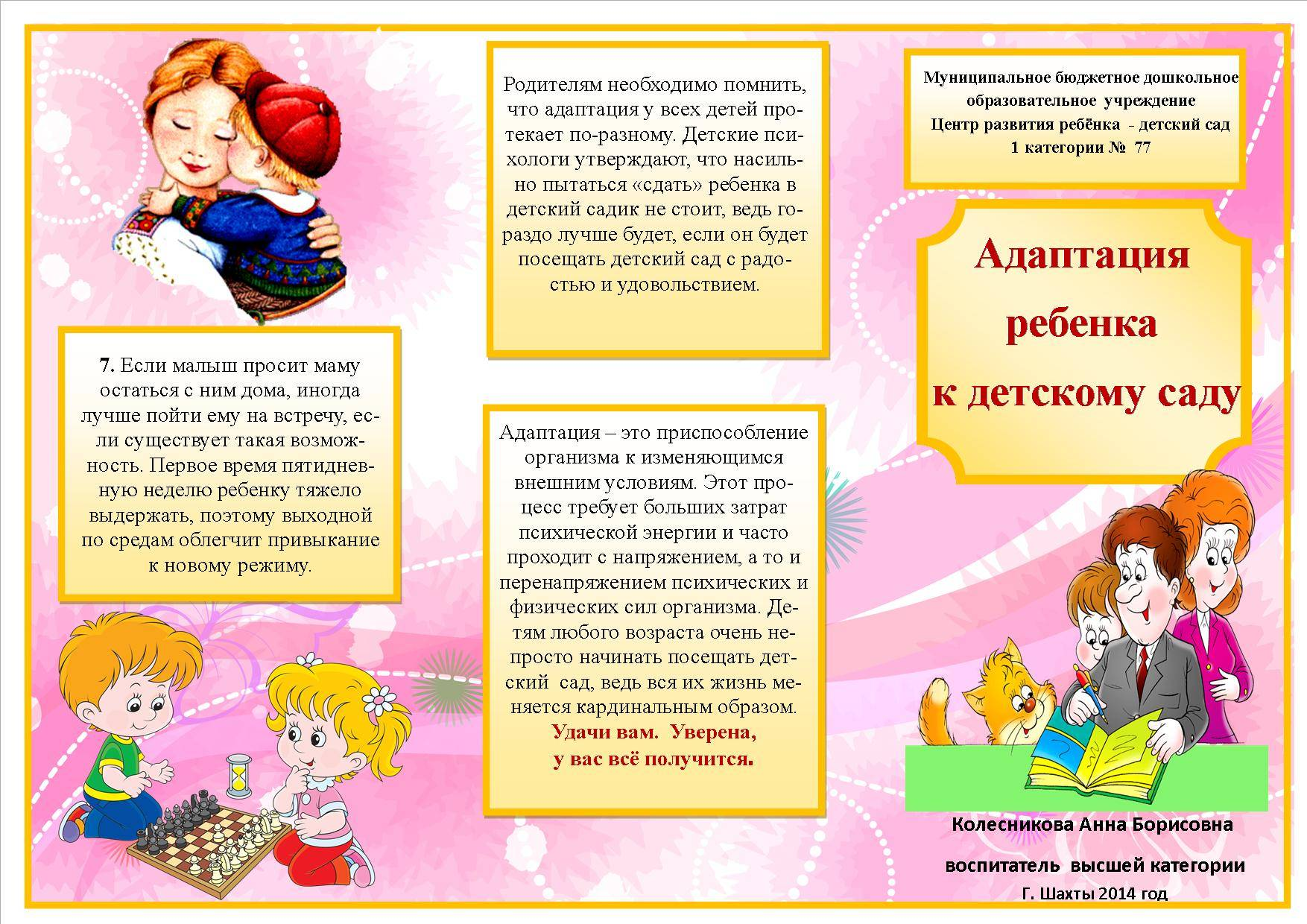 Адаптация к детскому саду: 13 правил для родителей. как подготовить ребенка к детскому саду - советы родителям