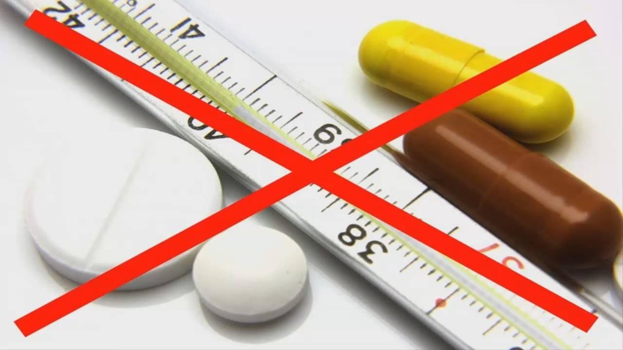 Как сбить температуру у ребенка в домашних условиях: 3 основных способа, 8 препаратов, 6 народных методов