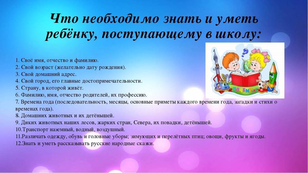 Полезные советы и рекомендации родителям будущих первоклассников