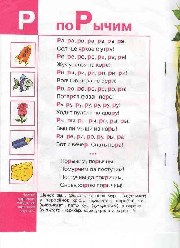 Как научить ребенка говорить звук [р] без логопеда дома