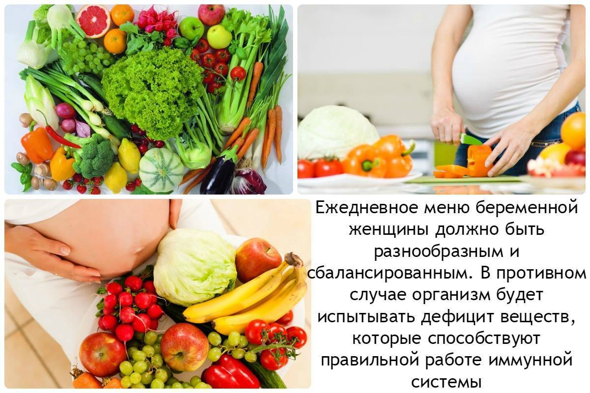 Питание беременной женщины в первом триместре