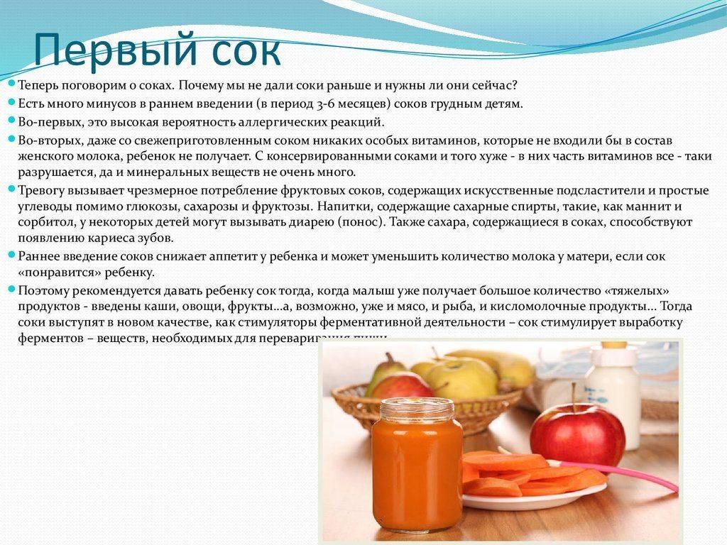 Какой сок можно при грудном вскармливании: яблочный, березовый, гранатовый