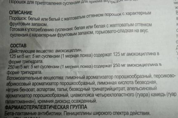 """""""оспамокс 1000 мг"""": инструкция по применению, отзывы - druggist.ru"""