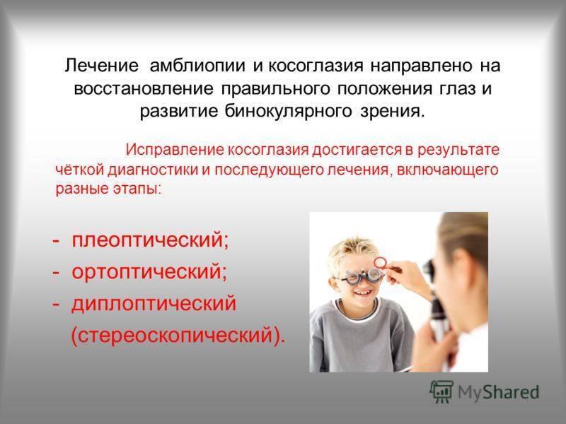 Косоглазие у детей: причины, виды патологии, как выявить страбизм у детей до года, лечение малышей 2-3 лет, методы терапии в домашних условиях