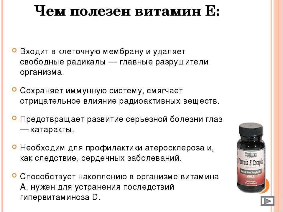 Как и зачем принимать витамин е в капсулах и таблетках