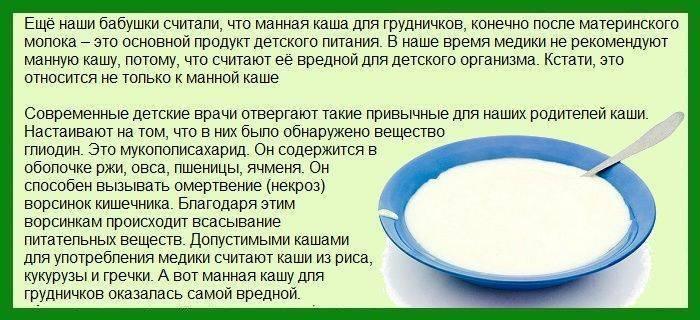 Как сварить молочную гречневую кашу в прикорм ребенку до года: рецепт для грудничка