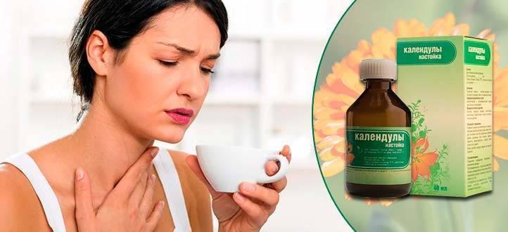 ✅ можно ли полоскать горло календулой при беременности? - vrach-med.ru