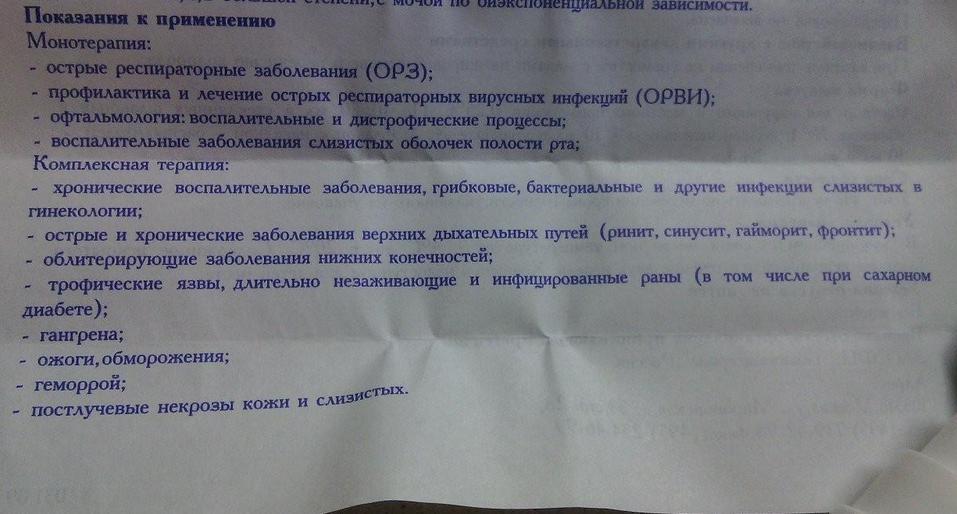 """Капли в нос """"деринат"""": инструкция по применению, состав, аналоги, дозировка, показания и противопоказания, отзывы - druggist.ru"""