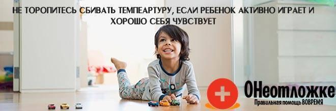 Чем сбить температуру ребёнку в 9 лет?