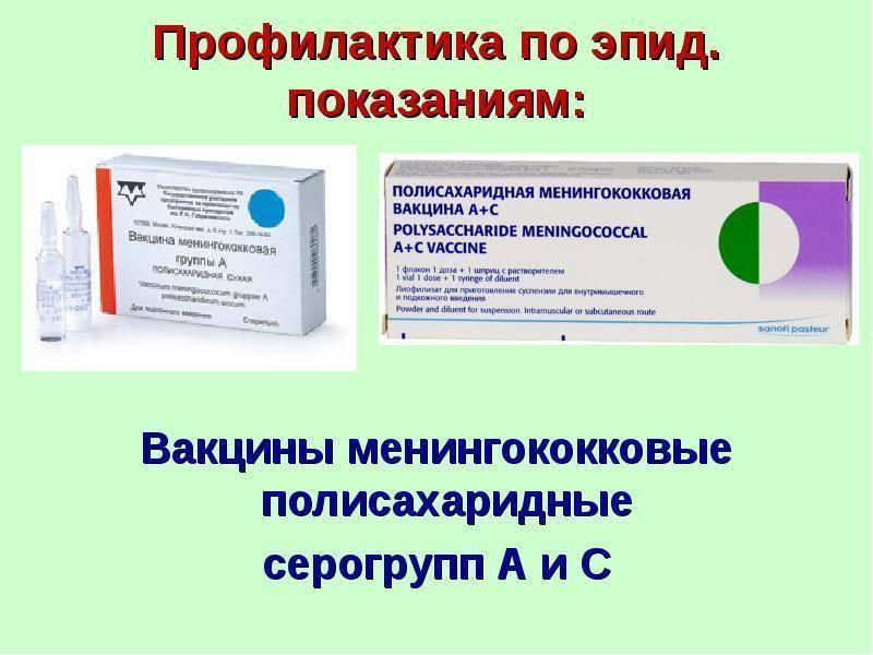 Прививка от менингита детям: нужна ли, в каком возрасте делается, названия вакцин