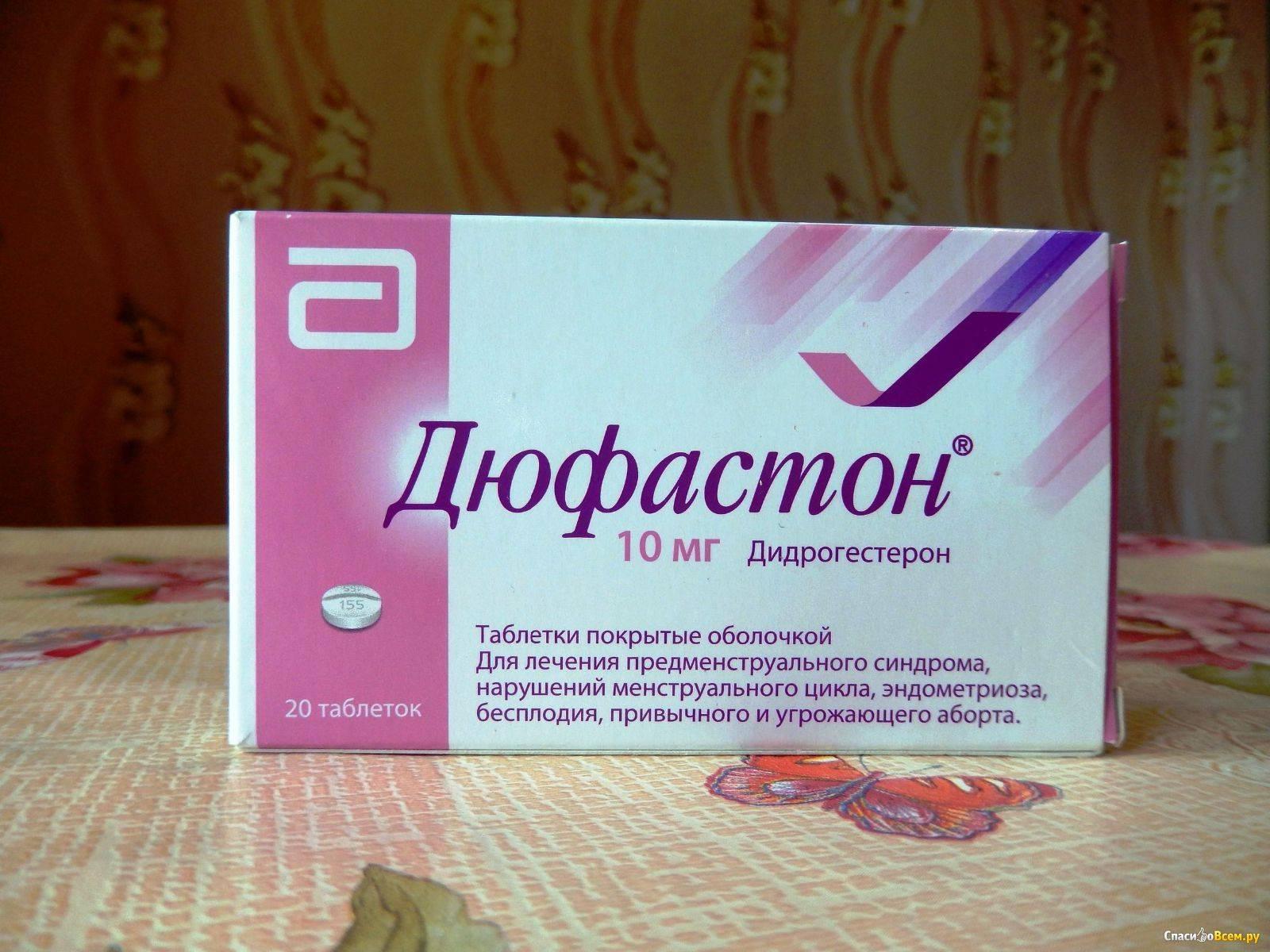 Таблетки для выкидыша, таблетки вызывающие выкидыш на раннем сроке, название