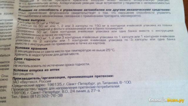 Дифлюкан суспензия инструкция по применению для детей