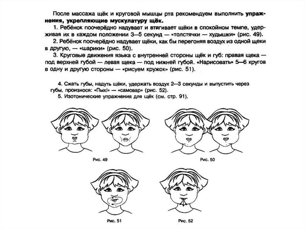 Как делать логопедический массаж детям в домашних условиях