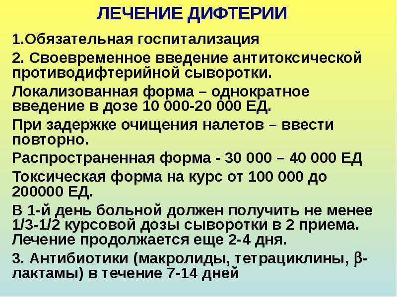 Дифтерия гортани и глотки у детей: симптомы, лечение pulmono.ru дифтерия гортани и глотки у детей: симптомы, лечение