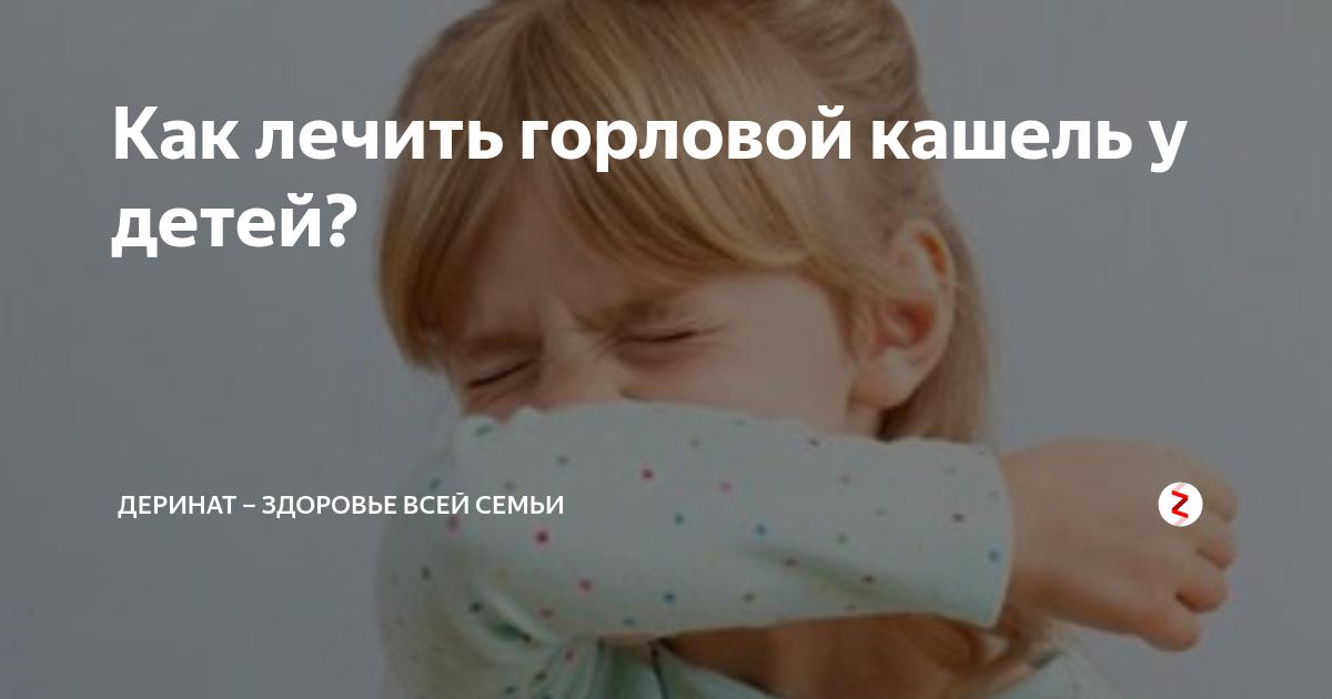 Как правильно лечить горло и кашель у ребенка