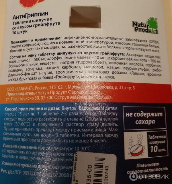 Антигриппин детский : инструкция по применению шипучих таблеток и порошка для детей - мытищинская городская детская поликлиника №4