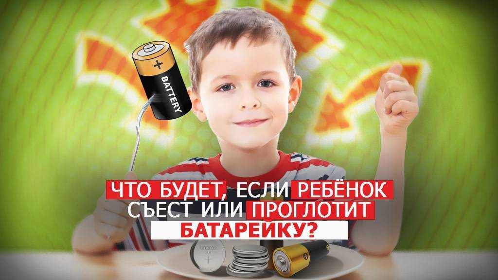Что делать, если ребенок проглотил батарейку