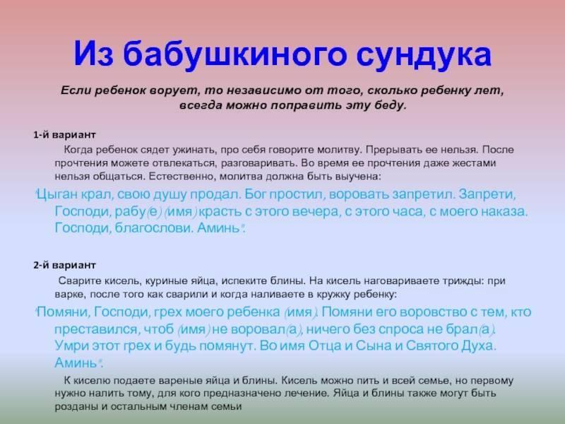 ᐉ ребенок ворует деньги у родителей: что делать? что делать, если ребенок ворует деньги у родителей: советы психолога ➡ klass511.ru