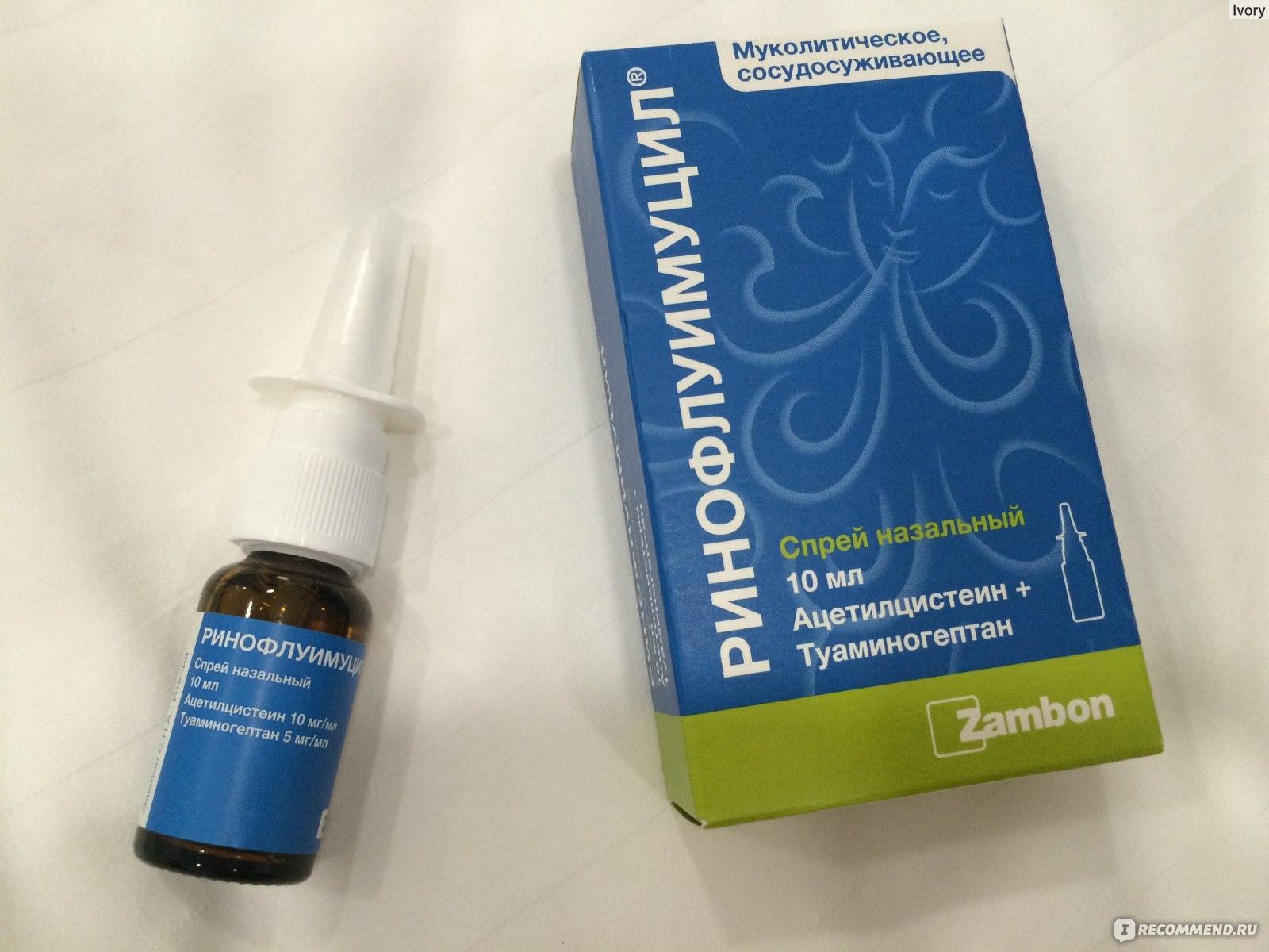 Ринофлуимуцил: инструкция по применению спрея для носа, цена