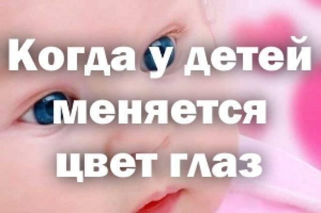 Когда меняется цвет глаз у новорожденных: какого они цвета у маленьких детей? | физическое развитие | vpolozhenii.com
