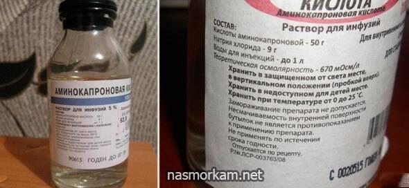 Аминокапроновая кислота в нос детям: инструкция по применению для ингаляций при насморке и дозировка