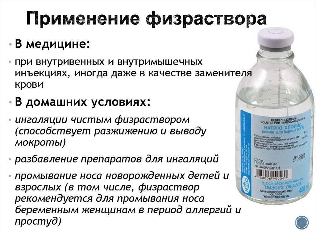 Хлоргексидин в нос ребенку при насморке - педиатор