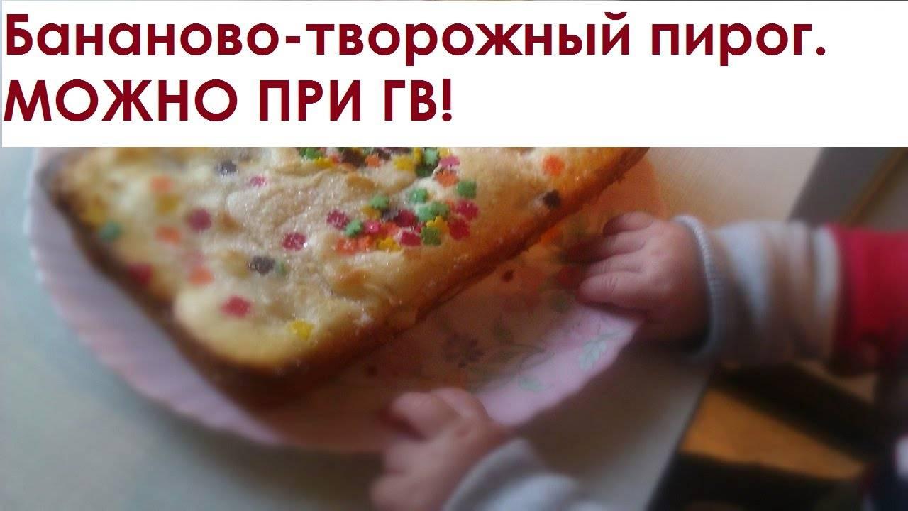 Творожная запеканка для кормящей мамы в домашних условиях
