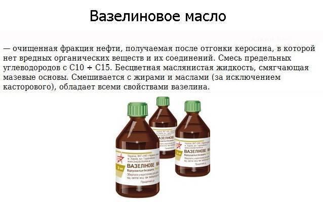 Вазелиновое масло: применение при запорах у взрослых, как принимать, отзывы