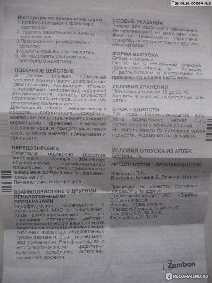 Ринофлуимуцил: инструкция по применению (спрей), цена, отзывы, аналоги