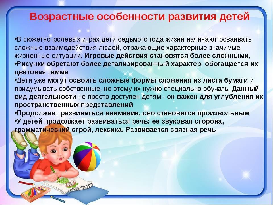 Воспитание ребенка в 3-4 года: психология, советы, рекомендации