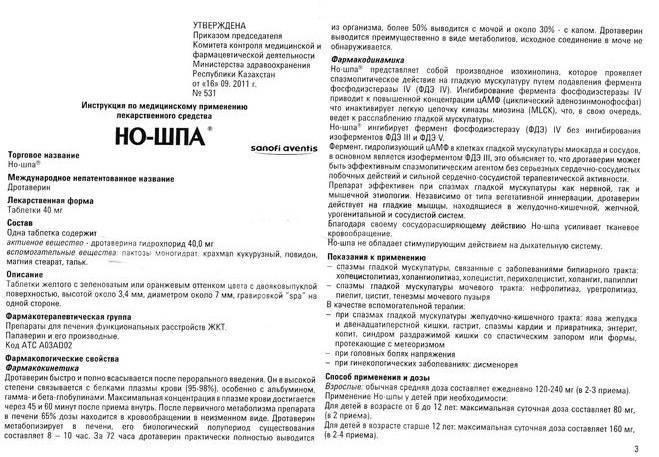 Тенотен: инструкция по применению, аналоги и отзывы, цены в аптеках россии