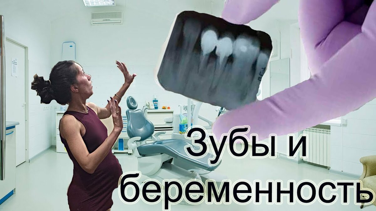Можно ли удалять зуб во время беременности: насколько это опасно для беременной и плода?