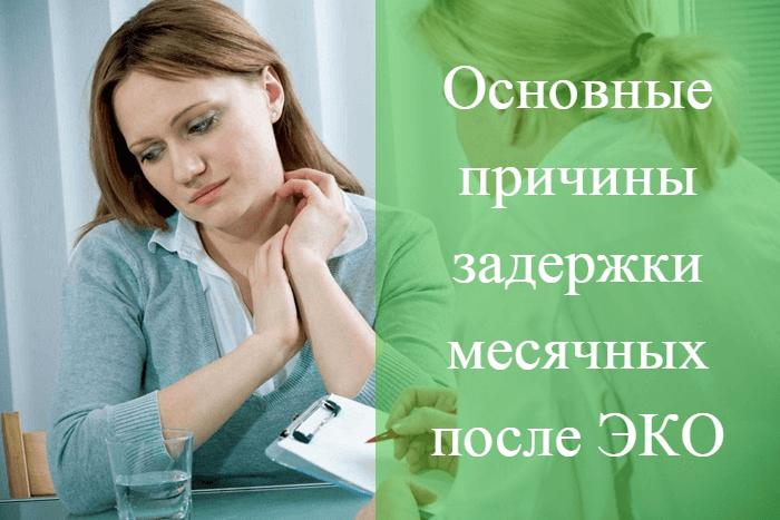 Причины задержки месячных: патология, диагностика, осложнения