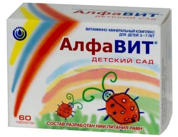 Витамины для детей от 2 лет, какие лучше для иммунитета и безопаснее для здоровья