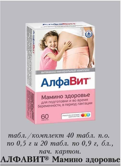 Компливит мама для беременных и кормящих женщин