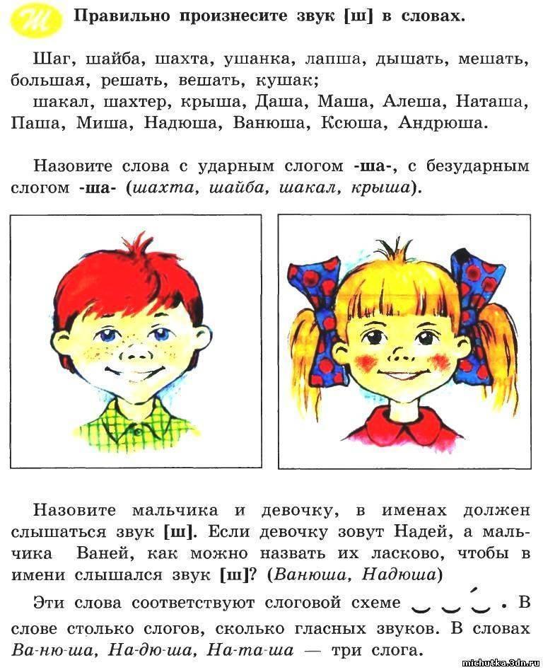 Постановка звука «р» в речи ребенка: эффективные упражнения
