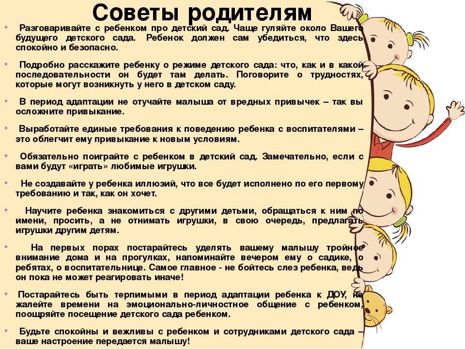 Ребенок плачет в детском саду: что делать - советы психолога, как адаптироваться и приучить к яслям
