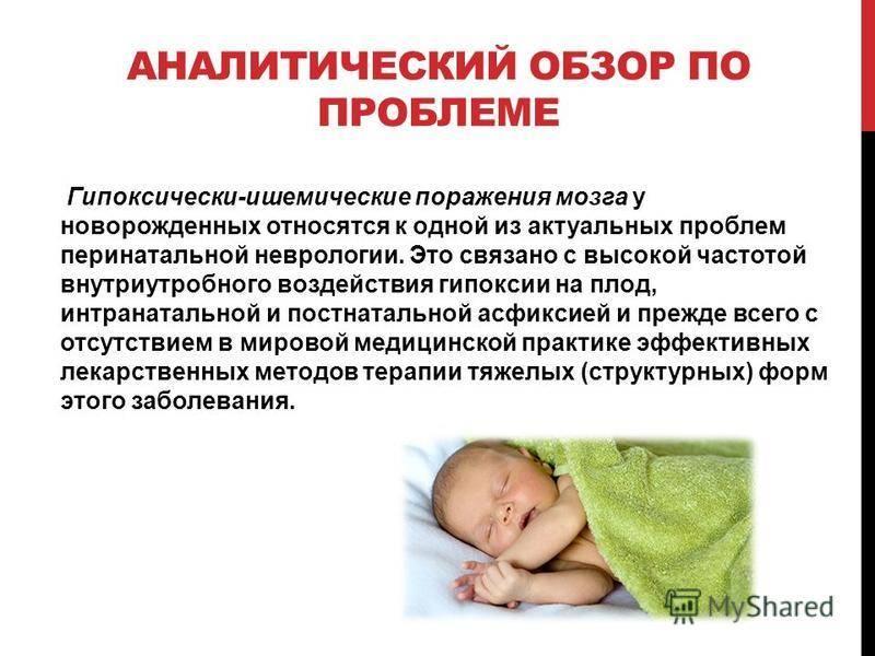 Ишемия головного мозга у новорожденного 1, 2, 3 степени – что это такое?